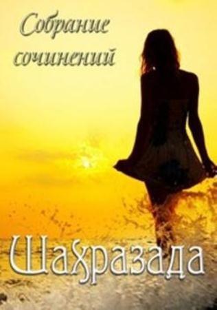 Шахразада - Собрание сочинений (25 книг) (2011-2014)