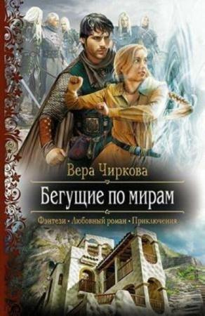 Вера Чиркова - Собрание сочинений (46 книги) (2011-2015)