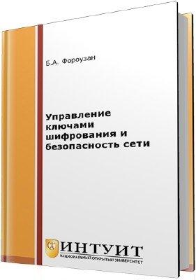 Управление ключами шифрования и безопасность сети (2-е издание)