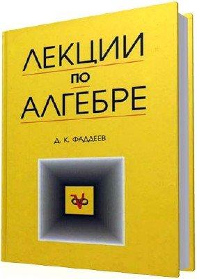 Лекции по алгебре (5-е издание)