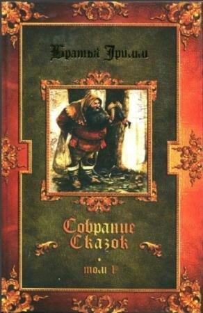 Братья Гримм, Вильгельм Гауф - Сказки в 3 томах (3 тома) (2007)