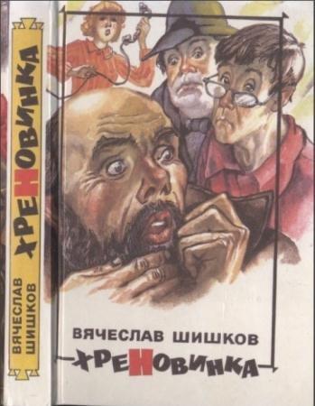 Вячеслав Шишков - Собрание сочинений (38 произведений) (1926-2016)