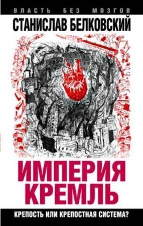 Власть без мозгов (16 книг) (2012-2016)