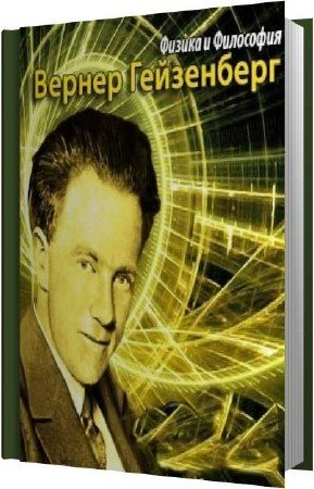 Гейзенберг Вернер - Физика и философия (Аудиокнига)