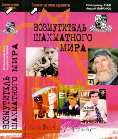 Владимир Пак - Собрание сочинений (10 книг) (2004-2008)
