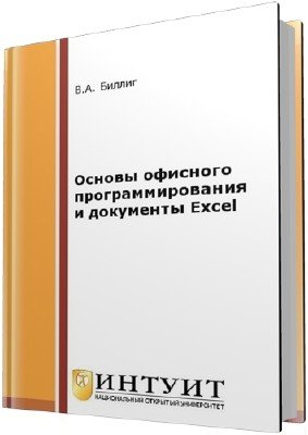 Основы офисного программирования и документы Excel (2-е издание)