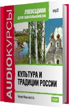 Коллектив авторов - Культура и традиции России (Аудиокнига)