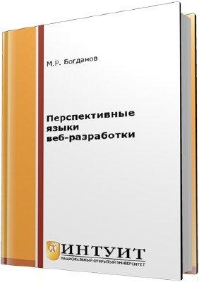 Перспективные языки веб-разработки (2-е издание)