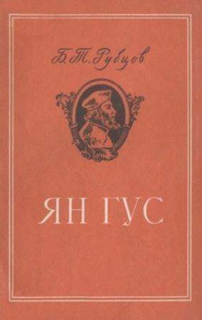Борис Рубцов - Собрание сочинений (4 книги) (1955-1963)