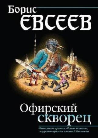 Борис Евсеев - Собрание сочинений (16 произведений) (1991-2016)
