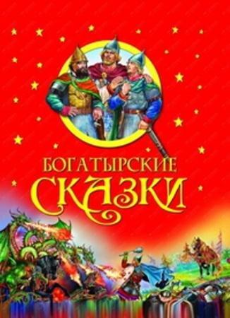 Лучшие сказки для детей (4 книги) (2010-2014)