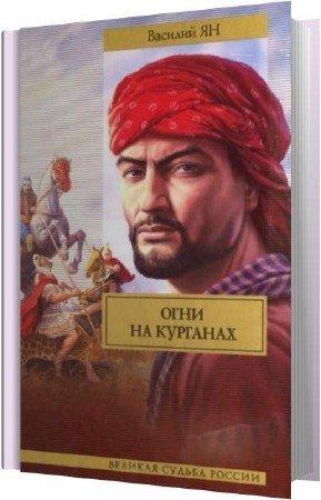 Ян Василий - Александр Македонский. Огни на курганах (Аудиокнига)