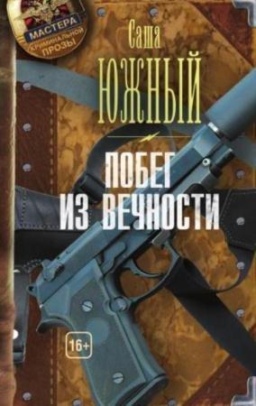 Мастера криминальной прозы (14 книг) (2013-2016)