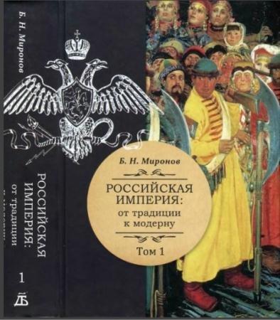 Борис Миронов - Российская империя. От традиции к модерну (3 тома) (2014)