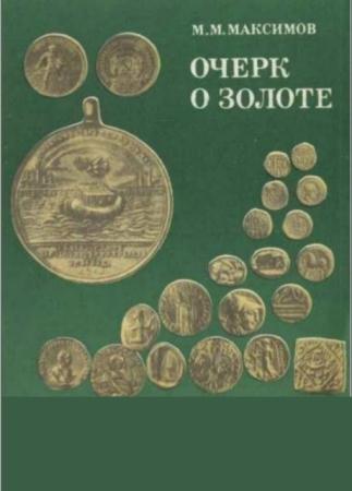 Михаил Максимов - Очерк о золоте (1977)
