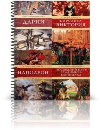 Венценосцы (13 книг) (2002-2011)