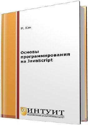 Основы программирования на JavaScript (2-е издание)
