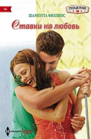 Harlequin. Kiss (59 книг) (2014-2016)