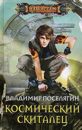 Владимир Поселягин - Собрание сочинений (37 книги) (2012-2016)