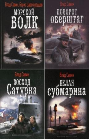 Владислав Савин - Морской Волк (12 книг) (2012-2015)