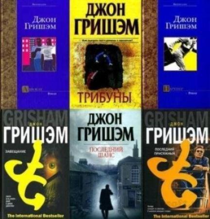 Джон Гришэм - Собрание сочинений (44 книги) (2000-2016)