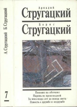Аркадий Стругацкий, Борис Стругацкий - Собрание сочинений в 14 томах (14 томов) (1991-1993)
