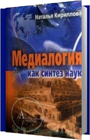 Кириллова Наталья - Медиалогия как синтез наук (Аудиокнига)