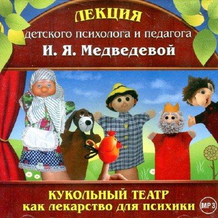 Медведева Ирина - Кукольный театр как лекарство для психики (Аудиокнига)