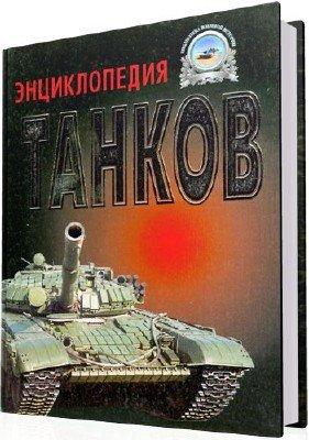 Полная энциклопедия танков мира 1915-2000 г.г.