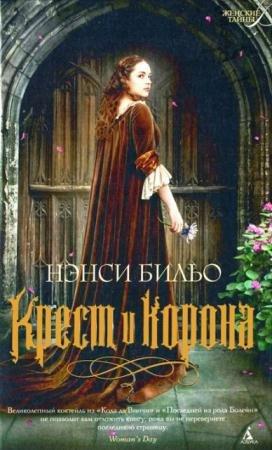 Женские тайны (24 книги) (2013-2016)