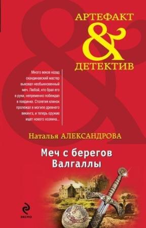 Артефакт-детектив (161 книга) (2007-2016)