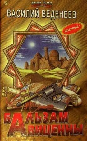 Исторические приключения (112 книг) (2005-2016)