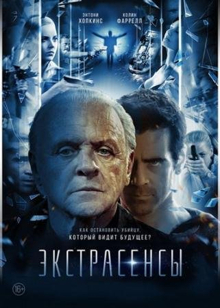 Экстрасенсы  / Solace  (2015) BDRip