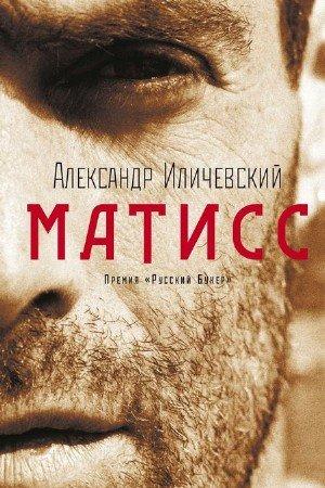 Иличевский Александр - Матисс (Аудиокнига), читает Винокурова Н.
