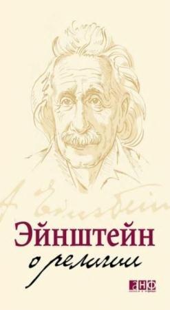 Альберт Эйнштейн - Эйнштейн о религии (2011)
