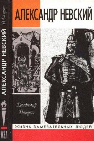 Пашуто Владимир - Александр Невский (Аудиокнига)