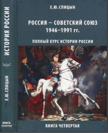 Евгений Спицын - Полный курс истории России для учителей, преподавателей и студентов (4 книги) (2015)