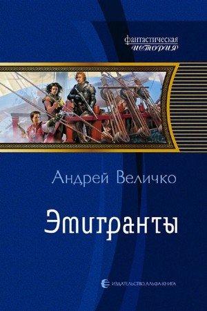 Величко Андрей - Эмигранты (Аудиокнига)