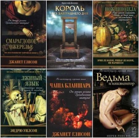 По-настоящему хорошая книга (7 книг) (2008-2010)