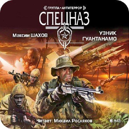 Шахов Максим - Узник Гуантанамо (Аудиокнига) m4b