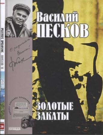 Василий Песков - Собрание сочинений в 23 томах (23 тома) (2014-2015)