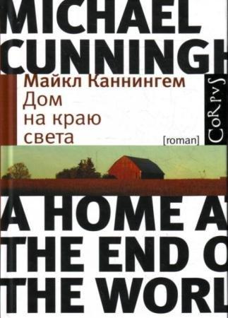 Майкл Каннингем - Собрание сочинений (6 книг) (2001-2014)