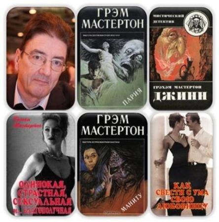 Грэхем Мастертон (Грэм Мастертон) - Собрание сочинений (22 книги) (1995-2015)