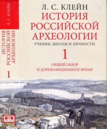 Лев Клейн - История российской археологии: учения, школы и личности (2 тома) (2014)