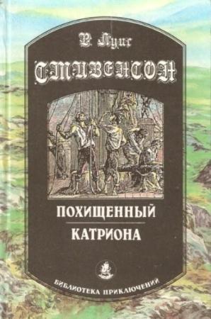 Библиотека приключений (16 книг) (1992-1993)