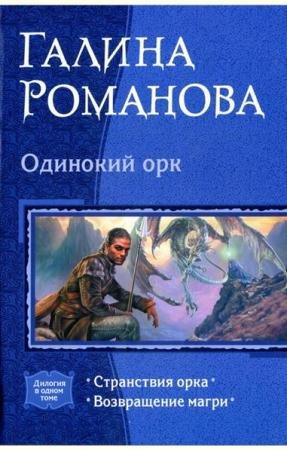 Галина Романова - Одинокий орк (2011)