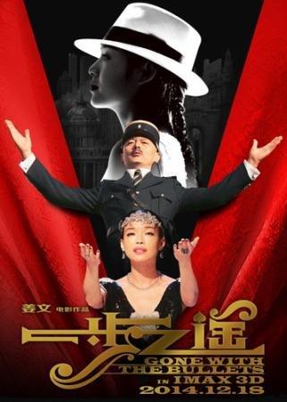 Унесённые пулями  / Yi bu zhi yao / Gone with the Bullets  (2014) WEB-DLRip
