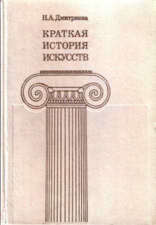 Нина Дмитриева - Краткая история искусств (3 выпуска) (1985-1993)