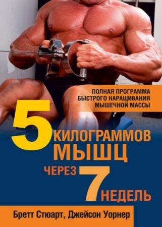 Бретт Стюарт, Джейсон Уорнер - 5 килограммов мышц через 7 недель