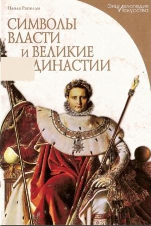 Паола Рапелли - Символы власти и великие династии (2008)